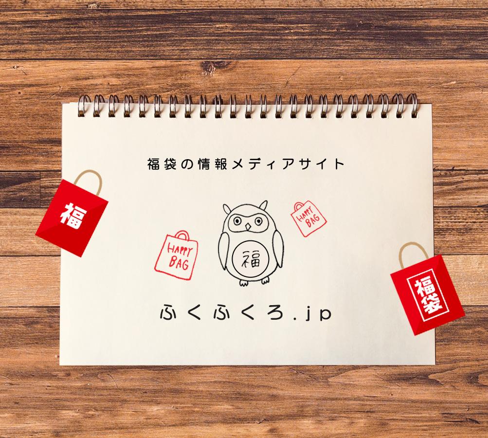 ふくふくろ.jp